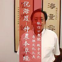 【倪海厦】人纪-神农本草经