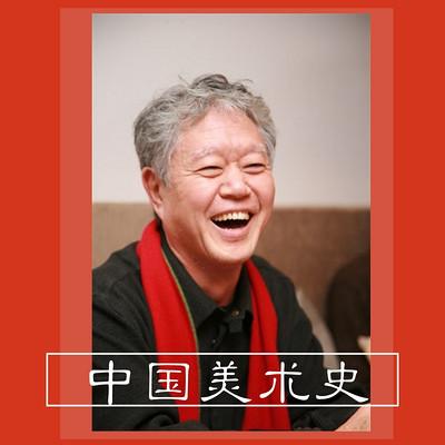 蒋勋:中国美术史