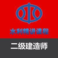 2016二建水利精讲 [停更]