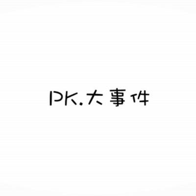 「PK.大事件」
