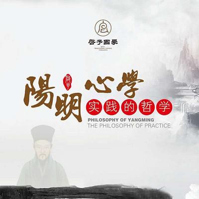 阳明心学-实践的哲学(公开课)