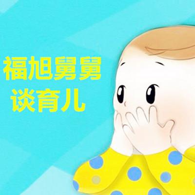 福旭舅舅谈育儿