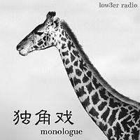 low3er电台专题节目
