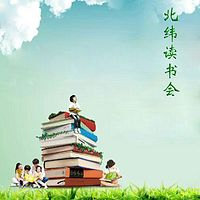 北纬读书会第一季