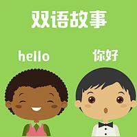 新东方绘本馆双语故事(23年品牌保证 双语启蒙神器)