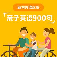 新东方绘本馆亲子英语900句