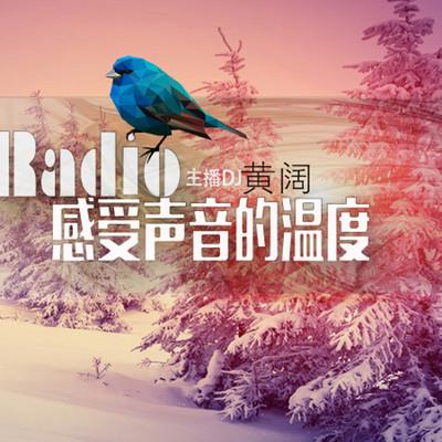 Hiradio《音乐漫步》