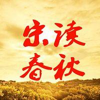 宋扬说春秋【全集】