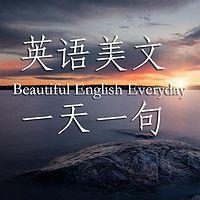 英语美文 一天一句