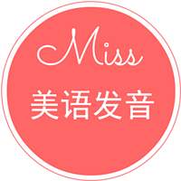 Miss美式英语音标