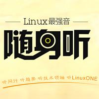 Linux最强音随身听