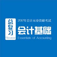2017年新大纲-会计从业资格证考试-会计基础总复习