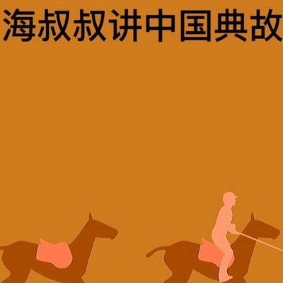 海叔叔讲中国典故