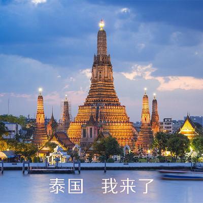 泰国我来了【全集】