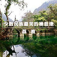 少数民族最美的栖息地——荔波