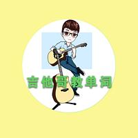 吉他哥教英语单词