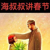 海叔叔讲春节