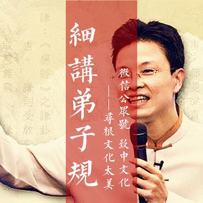 【 太美传统文化 】蔡礼旭 | 细讲弟子规