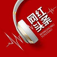 网红头条微电台