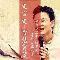 【 太美传统文化 】蔡礼旭 | 文言文—开启智慧宝藏的钥匙