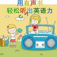 用有声书听出英语力