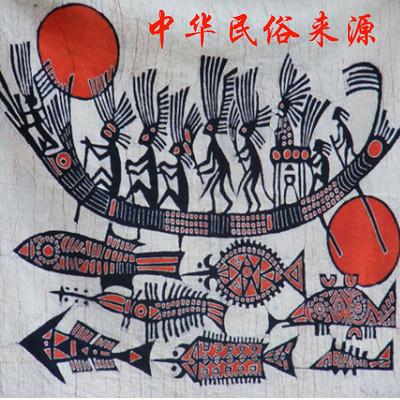 中华民俗来源