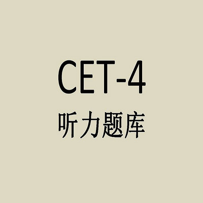 CET-4 听力题库