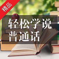 轻松学说普通话