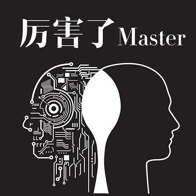 厉害了Master