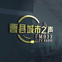 FM933曹县人民广播电台