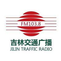 吉林交通广播