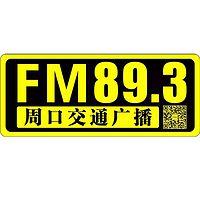 FM893周口交通广播