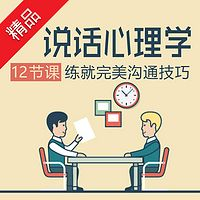 说话心理学:12节课练就完美沟通技巧