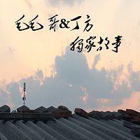 毛毛哥&丁方独家故事电台