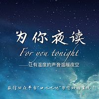 中外文学作品有声版
