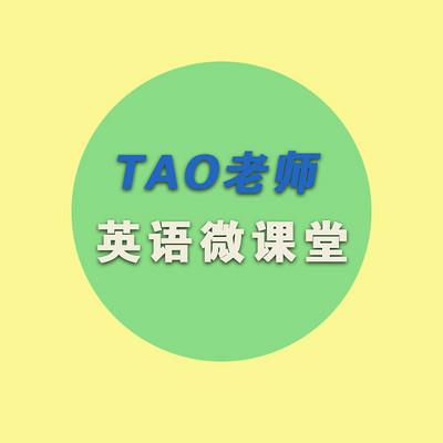 Tao老师——英语微课堂