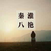 一家茶馆|秦淮八艳【全集】