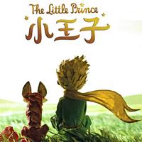 小王子的故事