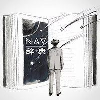 NAV辞典丨不可思议的脑洞故事