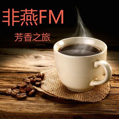 非燕FM 之《芳香之旅》