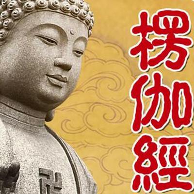 《楞伽经》- 吕新国解读传统文化