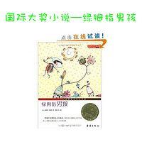 国际大奖小说—绿拇指男孩