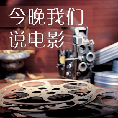 今晚我们说电影-北京电台