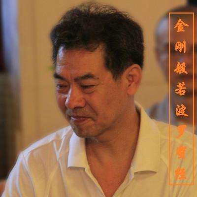 《金刚经》 - 吕新国解读传统文化