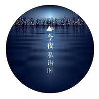 今夜私语时-北京电台