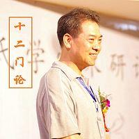 龙树中观《十二门论》- 吕新国解读传统文化