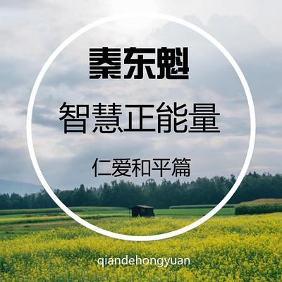 秦东魁-智慧正能量-仁爱和平篇