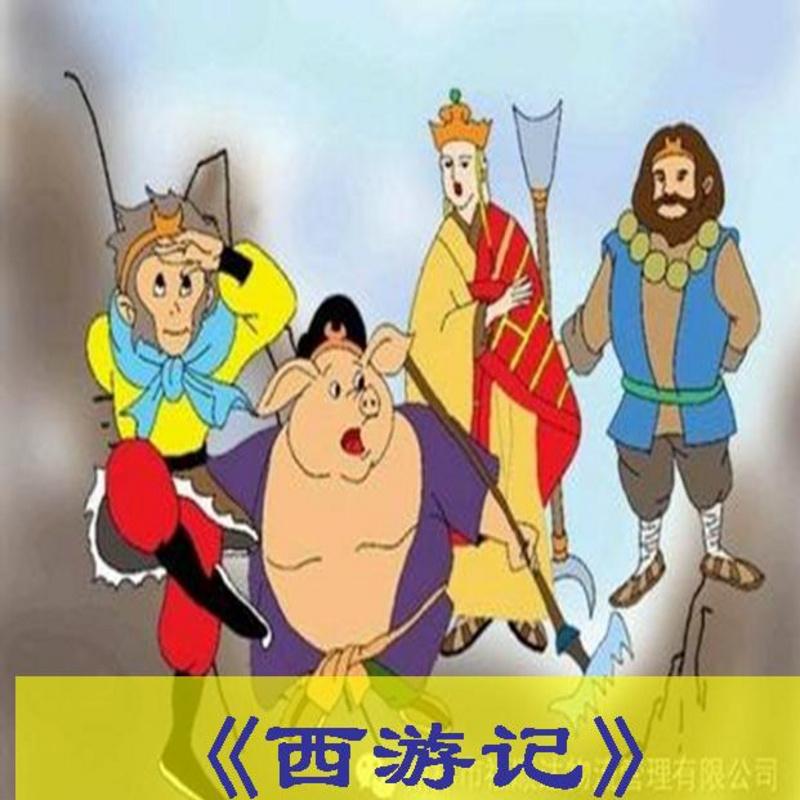 西游记(学龄版)