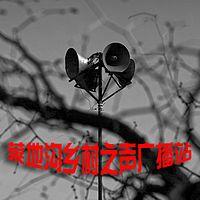 菜地沟乡村之声广播站