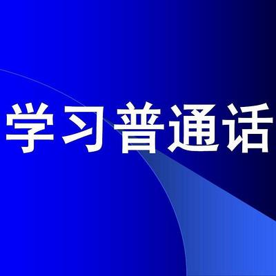 学习普通话水平测试专用教材